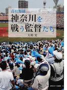 高校野球神奈川を戦う監督たち 1