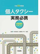 個人タクシー実務必携 試験講習テキスト 平成25年度版