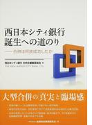 西日本シティ銀行誕生への道のり 合併は何故成功したか