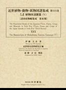 近世植物・動物・鉱物図譜集成 影印 第30巻 伊藤圭介稿植物図説雜纂 5 (諸国産物帳集成)