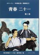 青春二十一 オマージュ中村錦之助・萬屋錦之介 第3巻