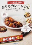 ハウス食品社員のおうちカレーレシピ