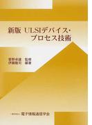 ULSIデバイス・プロセス技術 新版