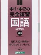 中1・中2の完全復習国語 高校入試 改訂版 (東進ブックス)