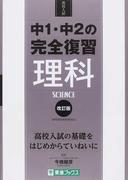 中1・中2の完全復習理科 高校入試 改訂版 (東進ブックス)