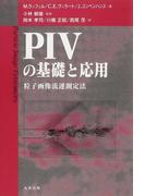 PIVの基礎と応用 粒子画像流速測定法 オンデマンド