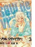ソウルリヴァイヴァー3(ヒーローズコミックス)(ヒーローズコミックス)