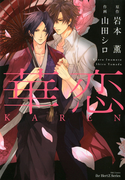 華恋(4)(H&C Comics ihr HertZ Series)