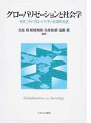 グローバリゼーションと社会学 モダニティ・グローバリティ・社会的公正