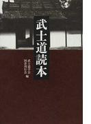武士道読本