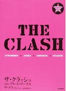 ザ・クラッシュ コンプリート・ワークス ORIGINAL CLASH BOOK