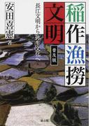 稲作漁撈文明 長江文明から弥生文化へ 普及版