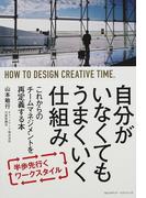 自分がいなくてもうまくいく仕組み これからのチームマネジメントを再定義する本 HOW TO DESIGN CREATIVE TIME