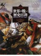 世界の戦い歴史百科 ビジュアル版 歴史を変えた1001の戦い