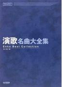演歌名曲大全集 2013 (メロディー・ジョイフル)
