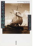 コン・ティキ号探検記 (河出文庫)(河出文庫)