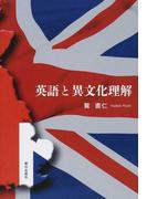 英語と異文化理解