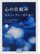 心の仕組み 上 (ちくま学芸文庫)(ちくま学芸文庫)