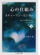 心の仕組み 下 (ちくま学芸文庫)(ちくま学芸文庫)