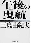 午後の曳航 改版 (新潮文庫)(新潮文庫)
