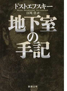 地下室の手記 改版 (新潮文庫)(新潮文庫)