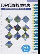 DPC点数早見表 診断群分類樹形図と包括点数・対象疾患一覧 2012年4月/2013年4月増補版