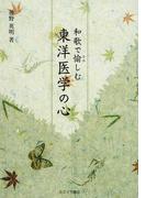 和歌で愉しむ東洋医学の心