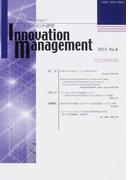 イノベーション・マネジメント研究 No.8(2012)