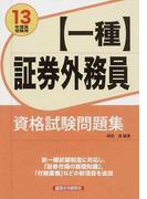 証券外務員〈一種〉資格試験問題集 2013年度版受験用
