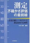 測定不確かさ評価の最前線 計量計測トレーサビリティと測定結果の信頼性