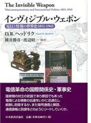 インヴィジブル・ウェポン 電信と情報の世界史1851−1945