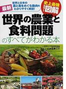 最新世界の農業と食料問題のすべてがわかる本 世界と日本の農と食をめぐる動向をわかりやすく解説! (史上最強カラー図解)