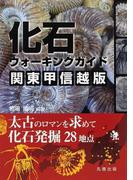化石ウォーキングガイド関東甲信越版 太古のロマンを求めて化石発掘28地点