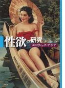 性欲の研究 エロティック・アジア