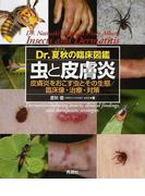 虫と皮膚炎 皮膚炎をおこす虫とその生態/臨床像・治療・対策 Dr.夏秋の臨床図鑑