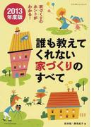 誰も教えてくれない家づくりのすべて 家づくりのホントがわかる! 2013年度版 (エクスナレッジムック)