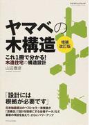ヤマベの木構造 これ1冊で分かる!木造住宅の構造設計 増補改訂版