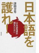 日本語を護れ! 「日本語保護法」制定のために