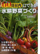 60日以内にできる水耕野菜づくり 土を使わずに手軽に楽しめる!