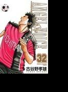 ANGEL VOICE 32 (少年チャンピオン・コミックス)(少年チャンピオン・コミックス)