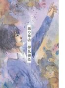 惡の華 8 (講談社コミックスマガジン)(少年マガジンKC)