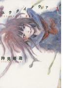ユウタイノヴァ 1 新装版 (ヤンマガKC)(ヤンマガKC)