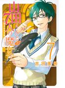 山田くんと7人の魔女 7 (講談社コミックスマガジン)(少年マガジンKC)