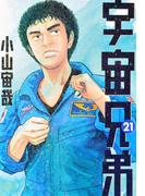 宇宙兄弟 21 (モーニングKC)(モーニングKC)