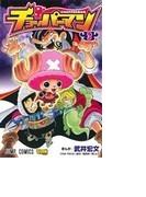 チョッパーマン 3 応援エネルギー (ジャンプ・コミックス)(ジャンプコミックス)