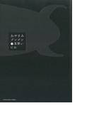 おやすみプンプン 12 (ヤングサンデーコミックス)(ヤングサンデーコミックス)