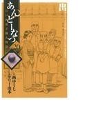 あんどーなつ 20 江戸和菓子職人物語 優しい心 (ビッグコミックス)(ビッグコミックス)
