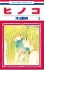 ヒノコ 2 (花とゆめCOMICS)(花とゆめコミックス)