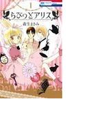 らびっとアリス 1 (花とゆめCOMICS)(花とゆめコミックス)