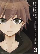 ダンガンロンパ希望の学園と絶望の高校生 3 (ファミ通クリアコミックス)(ファミ通クリアコミックス)
